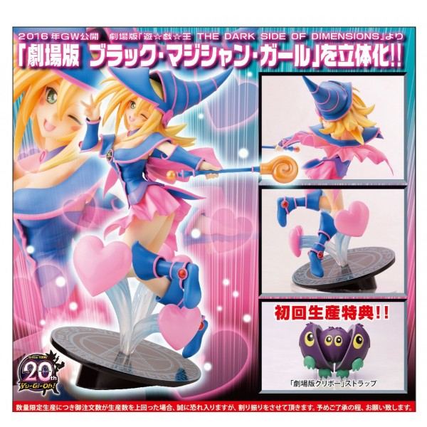 """""""Yu-Gi-Oh! The Movie The Dark Side of Dimensions"""" Black Magician Girl Movie Ver."""